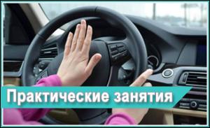 обучение вождению в днепре