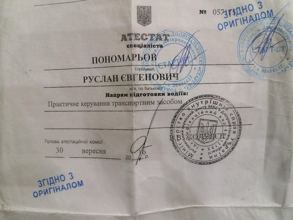 автоинструктор лицензированный